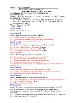 Мачульская Е.Е., Горбачева Ж.А. Право социального обеспечения