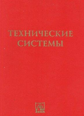 Амиров Р.Я., Уракаев И.М. и др. Технические системы