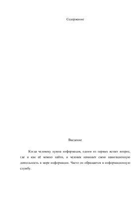 Контрольная работа Общие методические требования к процессу информационного поиска