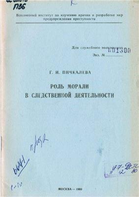 Пичкалева Г.И. Роль морали в следственной деятельности