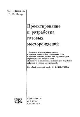 Закиров С .Н., Лапук Б.Б. Проектирование и разработка газовых месторождений