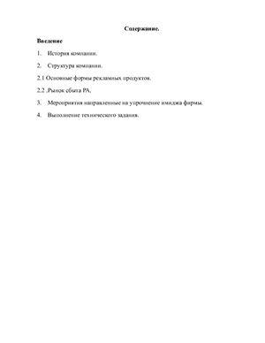 Отчет по практике в РА Изостудия