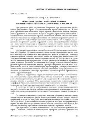 Межевич Г.В., Буллер М.Ф., Ярманова С.П. Идентификация неопознанных порохов и взрывчатых веществ, остатков взрыва и выстрела