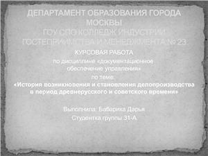 История возникновения и становления делопроизводства в период древнерусского и советского времени