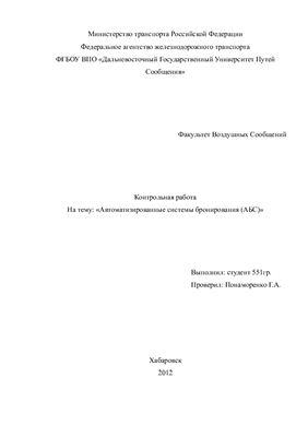 Автоматизированные системы бронирования (АБС)