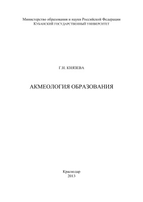 Князева Г.Н. Акмеология образования