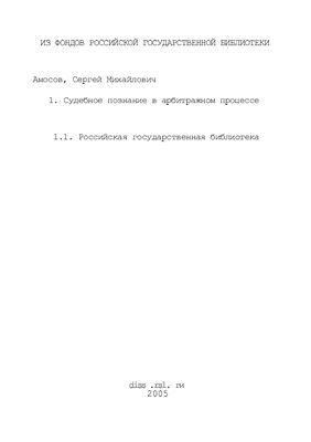 Амосов С.М. Судебное познание в арбитражном процессе