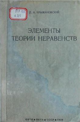 Крыжановский Д.А. Элементы теории неравенств