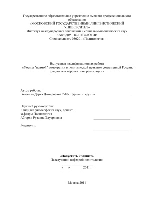 Головина Д. Формы прямой демократии в политической практике современной России: сущность и перспективы реализации