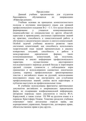 Караулова Ю.А. Английский язык для юристов: учебник для бакалавров и магистров