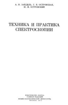 Зайдель А.Н., Островская Г.В., Островский Ю.И. Техника и практика спектроскопии