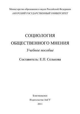 Селькова Е.П (сост.) Социология общественного мнения