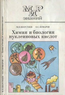 Шерстнев М.П., Комаров О.С. Химия и биология нуклеиновых кислот