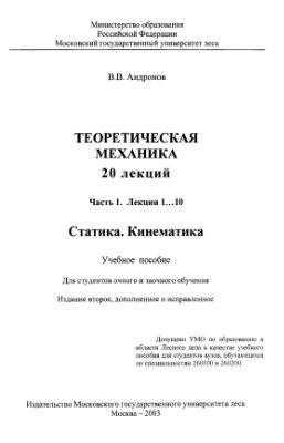 Андронов В.В. Теоретическая механика. 20 лекций. Часть 1. Статика. Кинематика