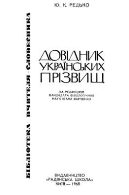 Редько Ю.К. Довідник українських прізвищ