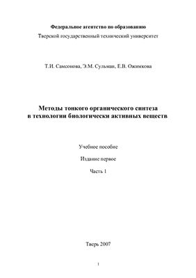 Самсонова Т.И. и др. Методы тонкого органического синтеза в технологии биологически активных веществ. Часть 1