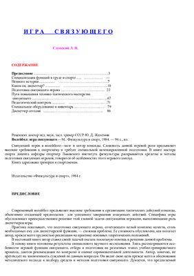 Слупский Л.Н. Волейбол: игра связующего