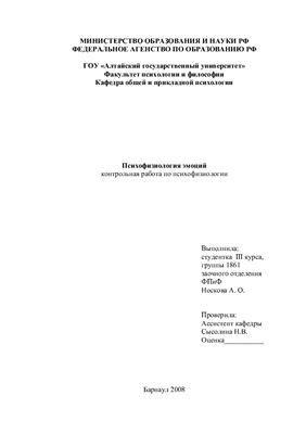 Реферат - Психофизиология эмоций