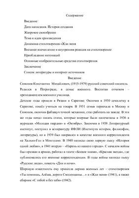 Анализ стихотворения Константина Симонова Жди меня