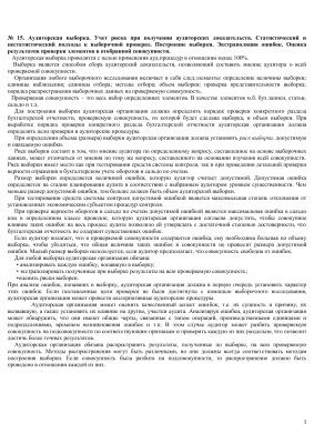 Ответы к государственному экзамену по дисциплине аудит