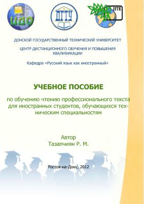 Тазапчиян Р.М. Учебное пособие по обучению чтению профессионального текста для иностранных студентов, обучающихся техническим специальностям