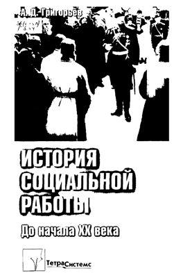 Григорьев А.Д. История социальной работы. Часть 1 (до начала XXв)