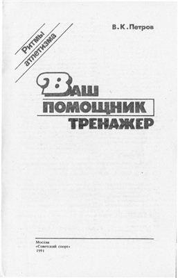 Петров В.К. Ваш помощник тренажёр