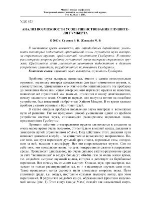 Суханов В.В., Жендарёв М.В. Анализ возможности усовершенствования глушителя Гумберта