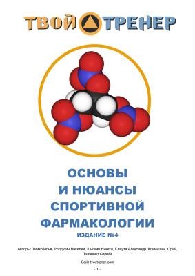 Тимко И., Ролдугин В. и др. Основы и нюансы спортивной фармакологии