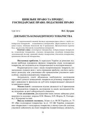 Бутрин Н.С. Діяльність командитного товариства