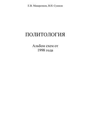 Макаренков Е.В., Сушков В.И. Политология. Альбом схем