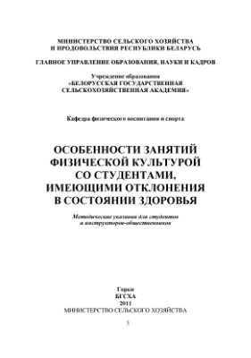 Плиндова М.В., Минченко В.Г. Особенности занятий физической культурой со студентами, имеющими отклонения в состоянии здоровья