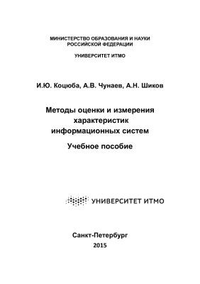 Коцюба И.Ю., Чунаев А.В., Шиков А.Н. Методы оценки и измерения характеристик информационных систем