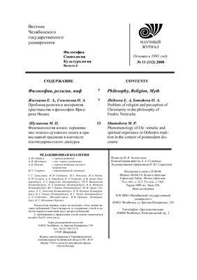 Вестник Челябинского государственного университета 2008 №11