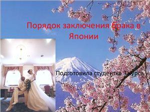 Презентация - порядок заключения брака в Японии