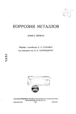 Гурович Е.И. Коррозия металлов