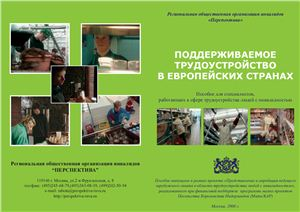 Новиков М.Л. Поддерживаемое трудоустройство в европейских странах