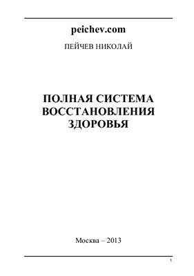 Пейчев Николай. Полная система восстановления здоровья