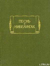 Старонемецкий эпос - Песнь о Нибелунгах