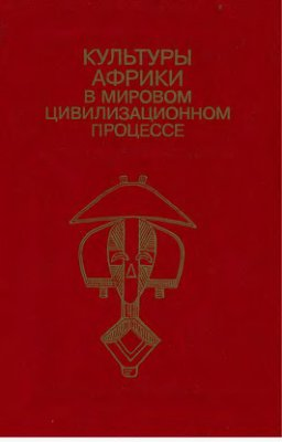 Исмагилова Р.Н. (отв.ред.) Культуры Африки в мировом цивилизационном процессе