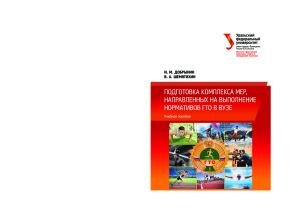 Добрынин И.М., Шемятихин В.А. Подготовка комплекса мер, направленных на выполнение нормативов ГТО в вузе