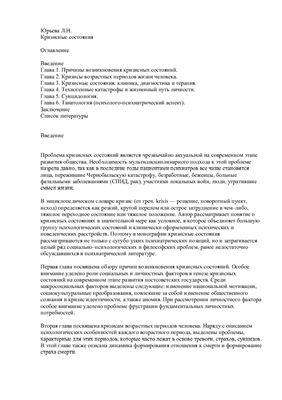 Юрьева Л.Н. Кризисные состояния