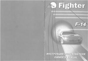 Автосигнализация FIGHTER-14. Инструкция пользователя