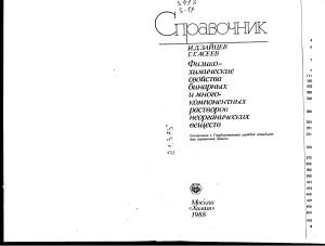 Зайцев И.Д., Асеев Г.Г. Физико-химические свойства бинарных и многокомпонентных растворов неорганических веществ