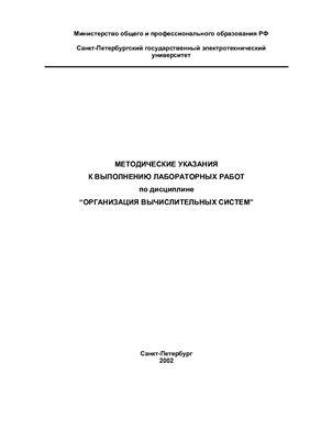 Головин Ю.А. (сост.) Организация вычислительных систем