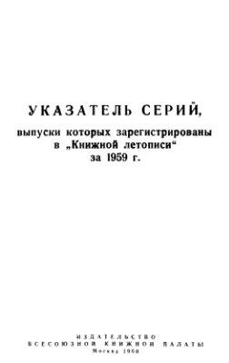 Указатель серий, выпуски которых зарегистрированы в Книжной летописи за 1959 год