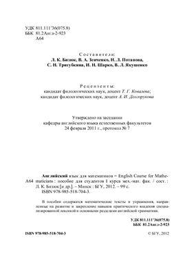 Бизюк Л.К. и др. Английский язык для математиков. English Course for Mathematicians