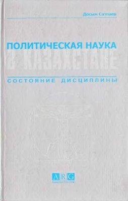 Сатпаев Д. Политическая наука в Казахстане