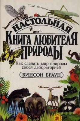 Браун В. Настольная книга любителя природы. Как сделать мир природы своей лабораторией