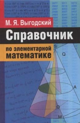 Выгодский М.Я. Справочник по элементарной математике